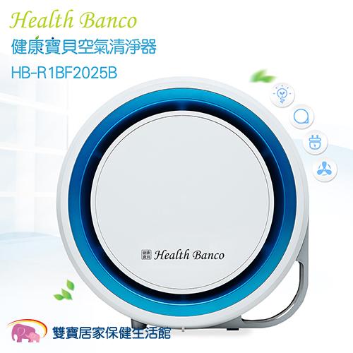 Health Banco 健康寶貝空氣清淨機(小漢堡機旗艦版) 去PM2.5 - 藍