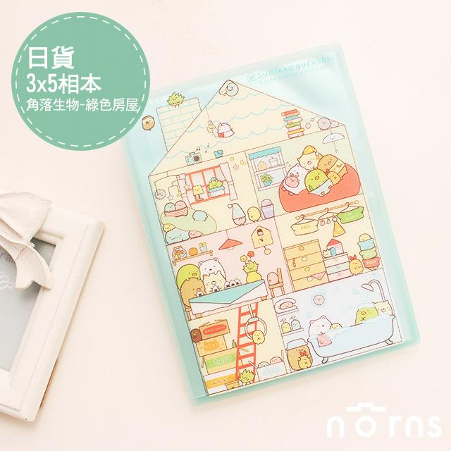 NORNS【日貨3x5相本 角落生物-綠色房屋】相簿 相冊 照片收納 日本 角落小夥伴