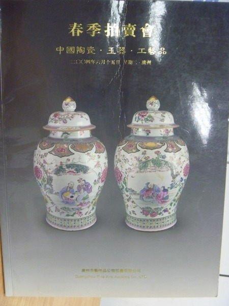 【書寶二手書T7/收藏_ZKO】廣州市藝術品公物拍賣有限公司2004春季拍賣會_中國陶瓷玉器工藝品