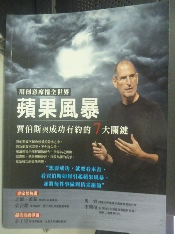 【書寶二手書T1/財經企管_ZHE】蘋果風暴:賈伯斯與成功有約的7大關鍵_林志共