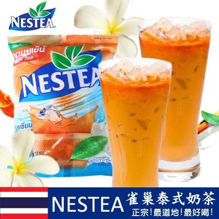 泰國特產 泰國奶茶 雀巢泰式奶茶 (35gx13包) NESTEA 雀巢奶茶 泰式奶茶 沖泡飲品 進口食品