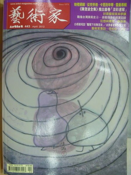 【書寶二手書T4/雜誌期刊_YKH】藝術家_443期_陳澄波全集推出首卷淡彩素寫等