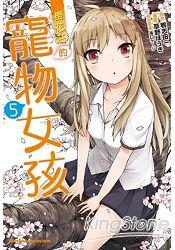 櫻花莊的寵物女孩(5)漫畫