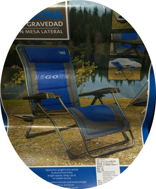 易集GO商城- 代購~Timber Ridge 折疊式躺椅-987753-990576