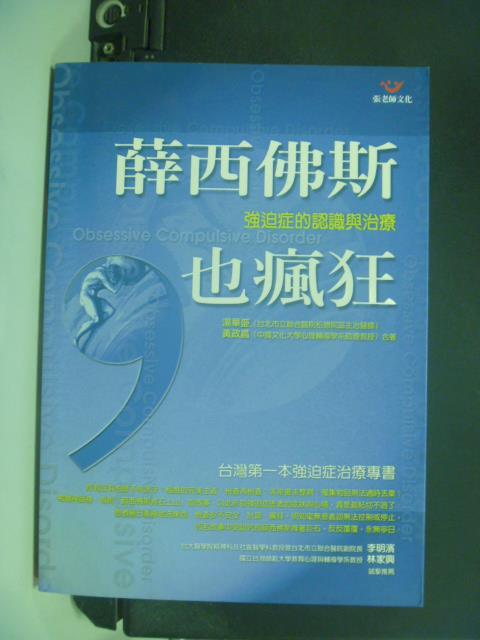 【書寶二手書T1/醫療_GES】薛西佛斯也瘋狂:強迫症的認識與治療_湯華盛