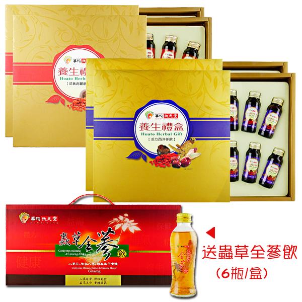 【華陀扶元堂】養氣超值特惠組合-再送蟲草全蔘飲1盒(6瓶/盒)