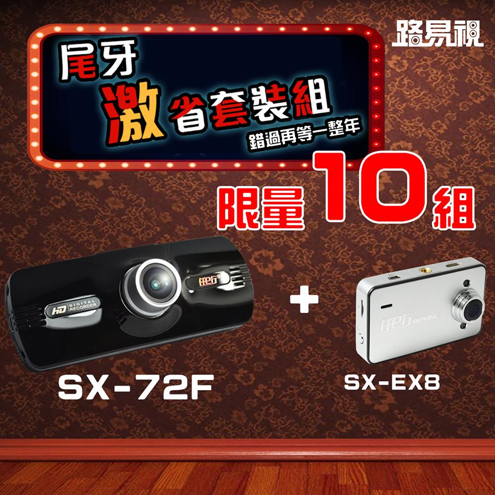 【尾牙激省套裝組#7】【路易視】72F 後照鏡行車記錄器+EX8  FULL HD行車記錄器