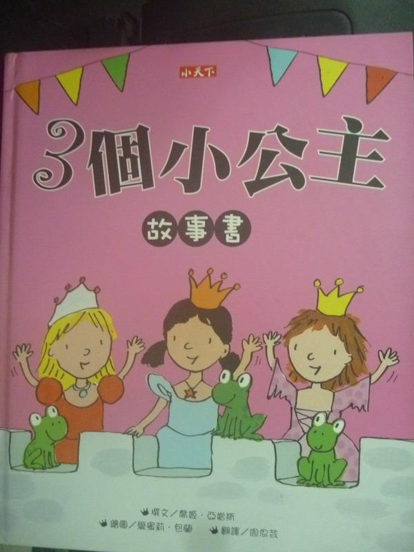 【書寶二手書T6/少年童書_QIM】3個小公主故事書_喬姬.亞當斯