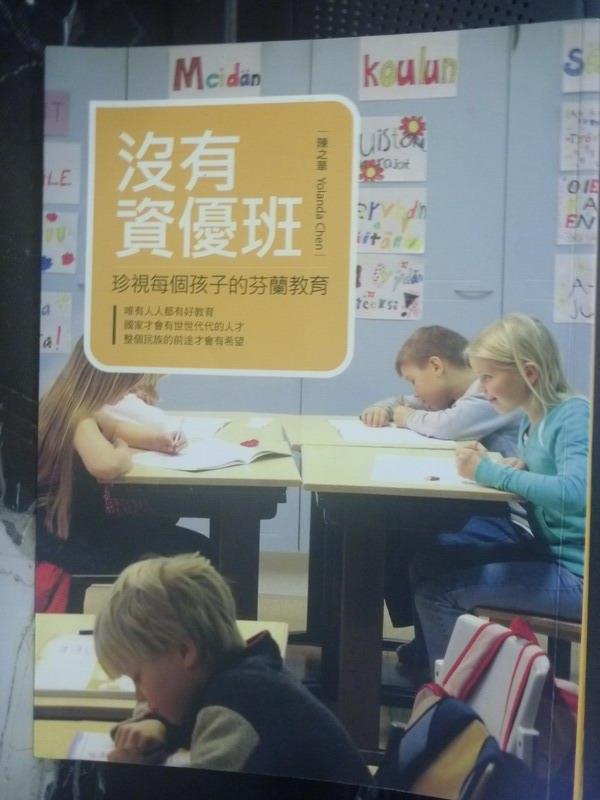 【書寶二手書T8/大學教育_ZCF】沒有資優班,珍視每個孩子的芬蘭教育_陳之華
