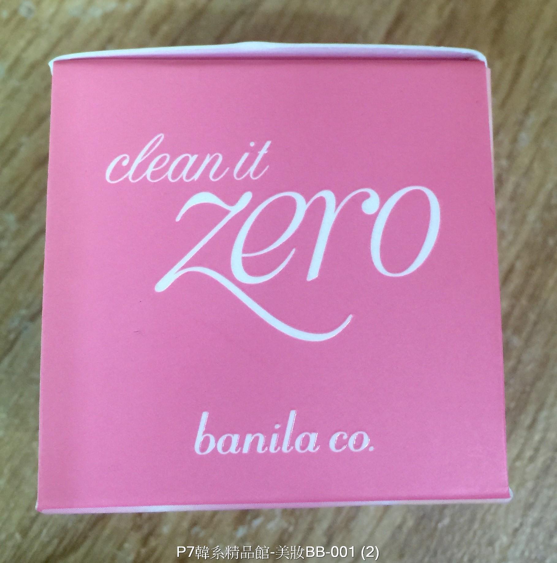 Banila.co芭妮藍 Zero保濕卸妝凝霜/卸妝乳/卸妝膏 經典粉紅 宋智孝愛用溫和零負