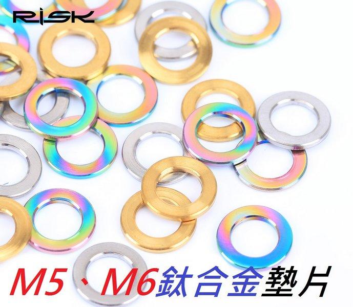 【TC4鈦合金墊片M5下標區】RISK M5鈦合金墊圈 1mm厚度 鈦合金法司 鋁合金不銹鋼白鐵可參考