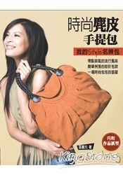 時尚麂皮手提包
