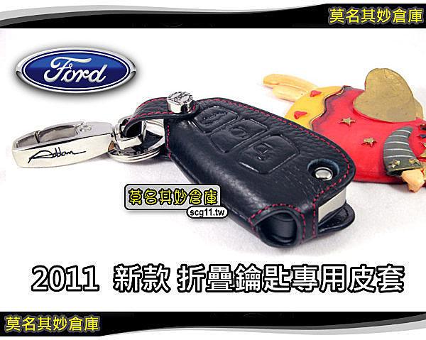 XX026 莫名其妙倉庫【新款摺疊鑰匙皮套】Ford 福特 皮套 鑰匙套 鑰匙圈 鑰匙包