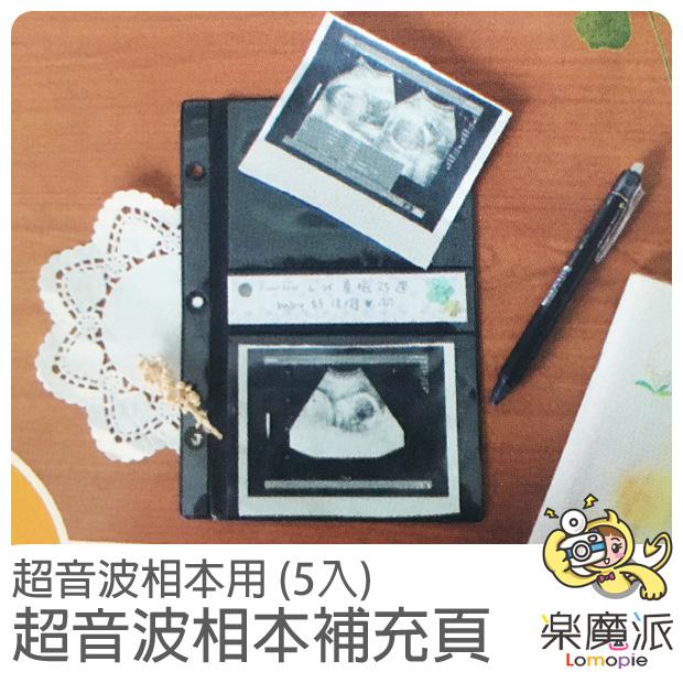 『樂魔派』寶寶超音波照片收集冊相本DIY剪貼簿相冊 補充內頁 五入裝 寶寶 成長紀錄本