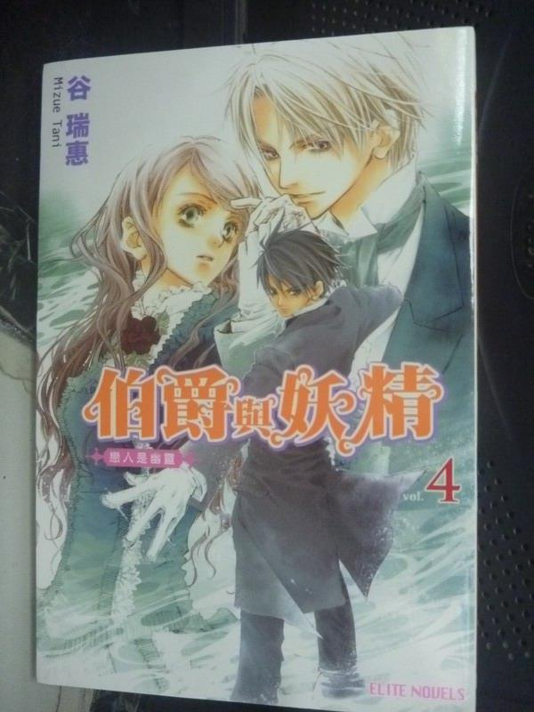 【書寶二手書T6/言情小說_LOE】伯爵與妖精vol.4:戀人是幽靈_谷瑞惠