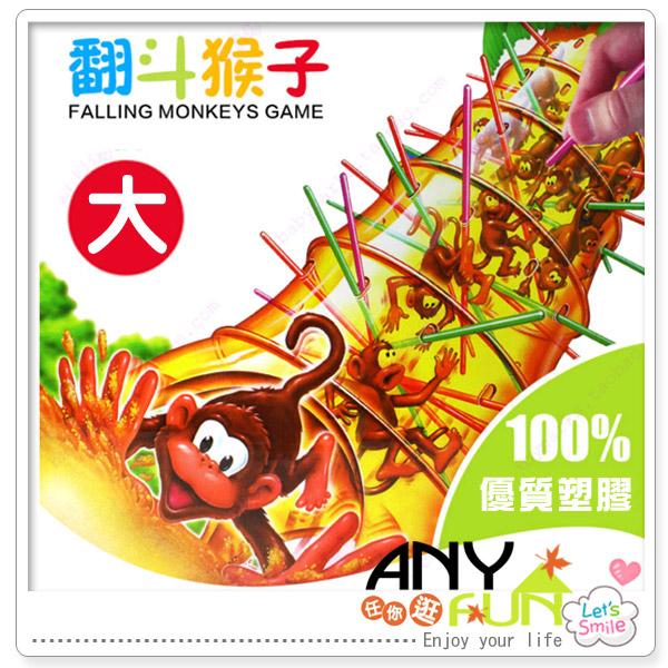 任你逛☆ 蔡阿嘎翻斗猴子(大尺寸) 猴子爬樹 桌遊 兒童 生日 禮物 玩具 親子互動遊戲 anyfun【T6049】