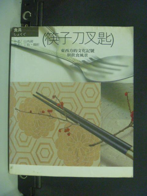 【書寶二手書T6/地理_HMT】筷子刀叉匙_丁怡, 山內昶