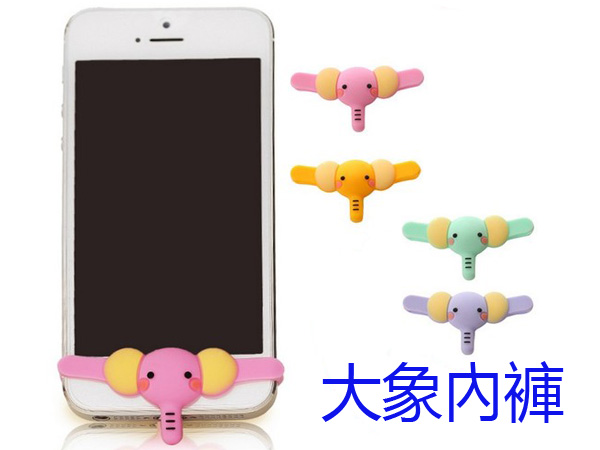BO雜貨【SV6172】大象手機內褲 手機防塵塞 保護套 iphone/三星/HTC 手機保護套