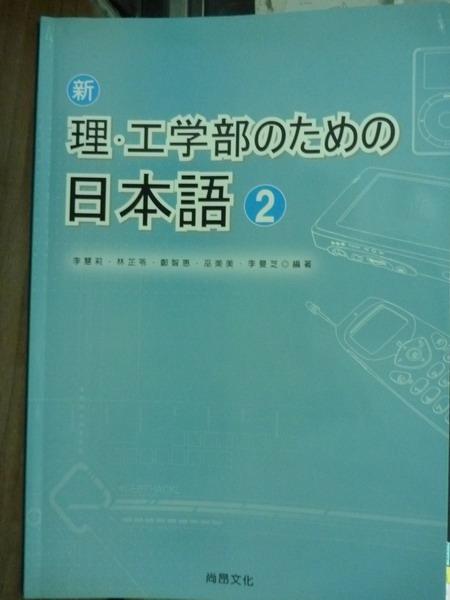 【書寶二手書T2/語言學習_PFL】(新)理‧工學部日本語2_李慧莉
