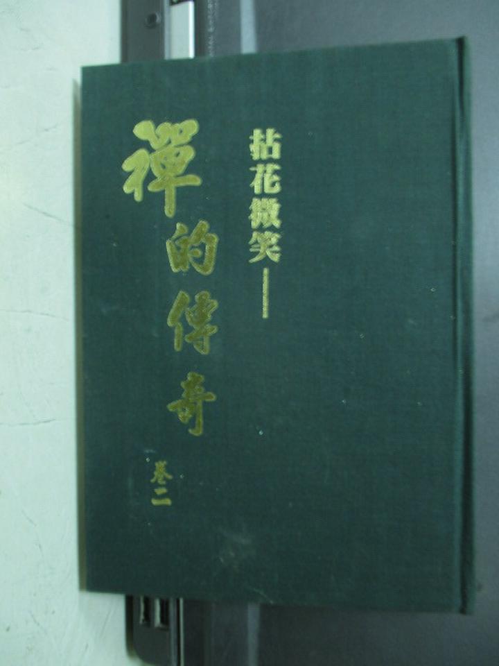 【書寶二手書T9/宗教_NMG】拈花微笑-禪的傳奇_卷二_法藏