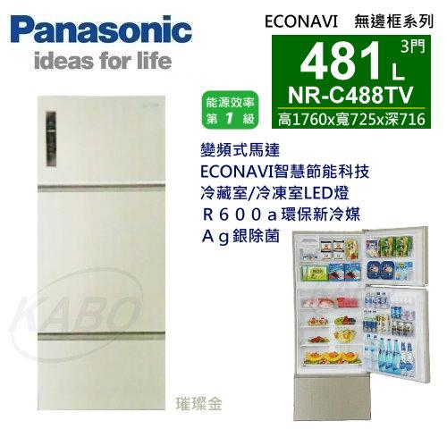 【佳麗寶】-(Panasonic國際牌) 481L三門冰箱【NR-C488TV】
