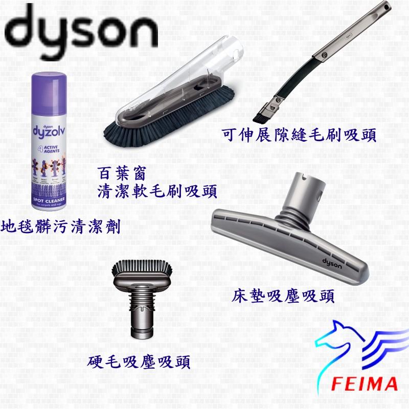 Dyson 吸塵器吸塵刷頭組合(內含四吸頭+地毯髒污清潔劑) (同台灣戴森)