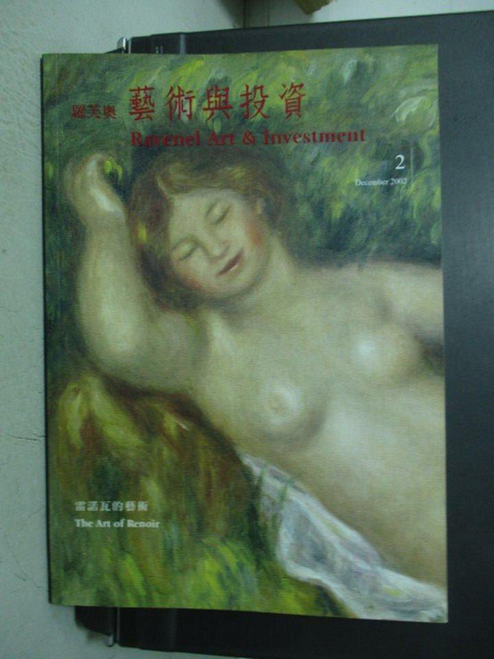 【書寶二手書T4/藝術_YFX】羅芙奧藝術與投資_雷諾瓦的藝術