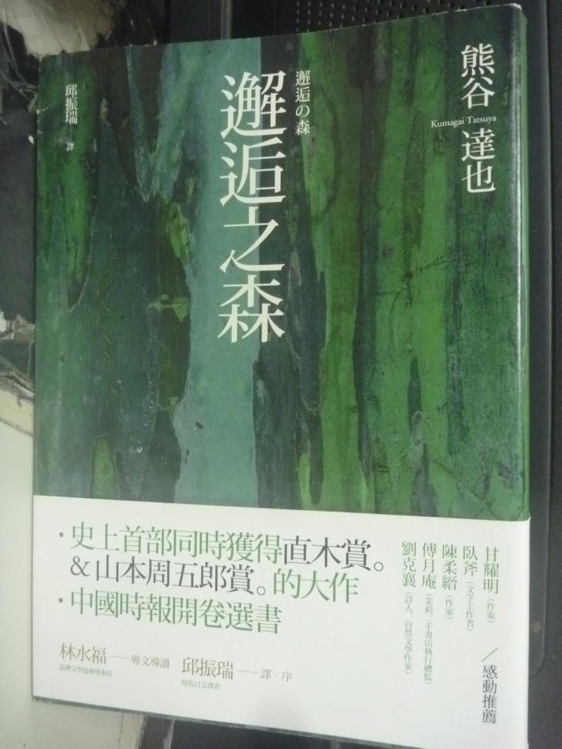 【書寶二手書T9/翻譯小說_KDT】邂逅之森_邱振瑞, 熊谷達也