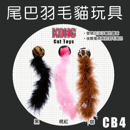 +貓狗樂園+ KONG【Cat Toys。尾巴羽毛玩具。CB4】140元