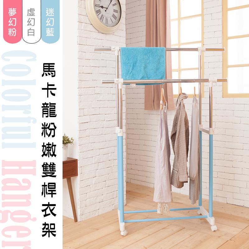 【 dayneeds 】【免運費】馬卡龍粉嫩雙桿衣架(迷幻藍)/曬衣架/吊衣架/收納架/掛衣架/置物架/衣櫥架