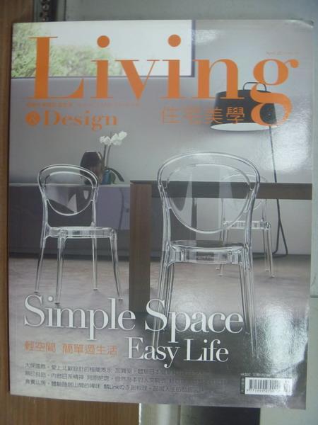 【書寶二手書T1/設計_PLB】Living住宅美學_29期_輕空間簡單過生活等
