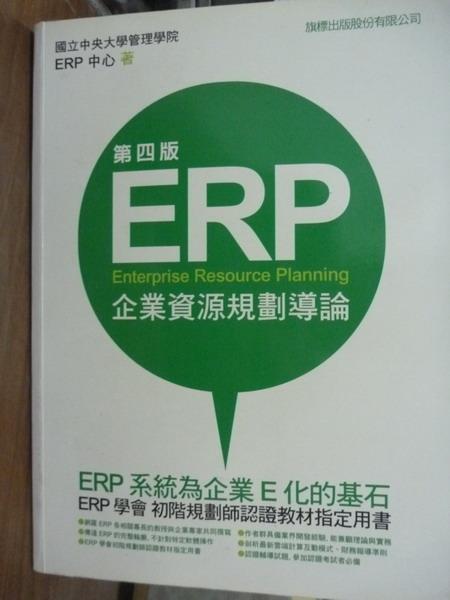 【書寶二手書T2/大學商學_QDK】ERP企業資源規劃導論_中央大學管理學院ERP中心_4/e
