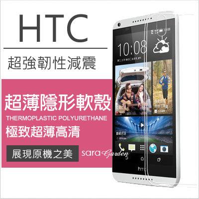 輕 透 薄 高清 耐磨 HTC M7 M8 M9 M9+ M9Plus A9 816 820 826 828 全包邊 手機殼 保護套 透明 TPU 軟殼【D0501098】