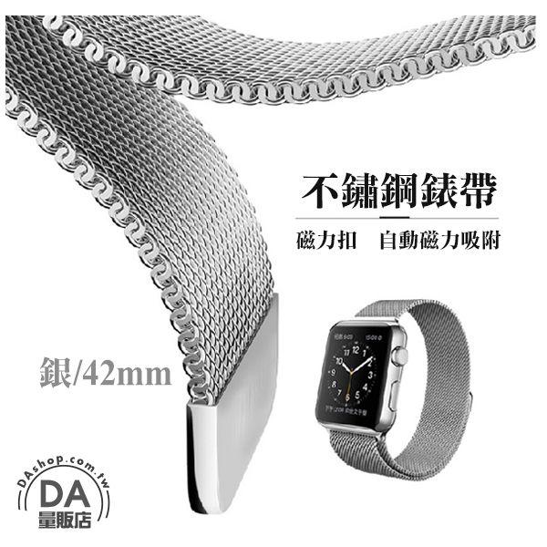 《DA量販店》Apple watch 米蘭 不鏽鋼 金屬 磁扣 錶帶 42mm 銀色(80-2659)