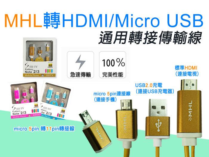 MHL轉HDMI 5Pin/11Pin 通用款/Micro USB MHL轉HDMI/2米 高清 影音 視頻線 轉接 傳輸線/支援3D/1080p/S-M14/SMASUNG 三星/HTC/SONY/S3/S4/S5/Note2/Note3/Note4/LITE/TIS購物館
