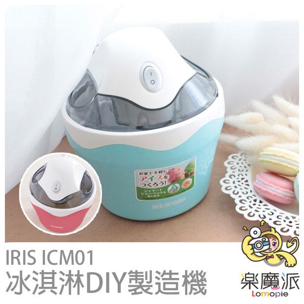 『樂魔派』日本原裝進口 代購 IRIS OHYAMA ICM01 冰淇淋 冰品 DIY製造機  製冰機 廚房家電 親子互動 開學季