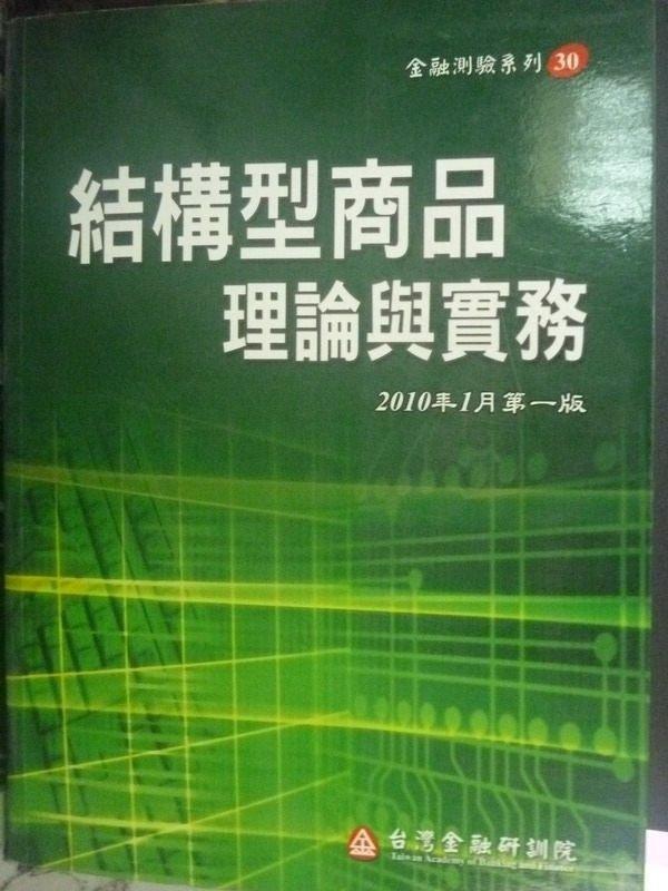 【書寶二手書T7/進修考試_ZBP】結構型商品理論與實務_原價550_金融研訓編輯委