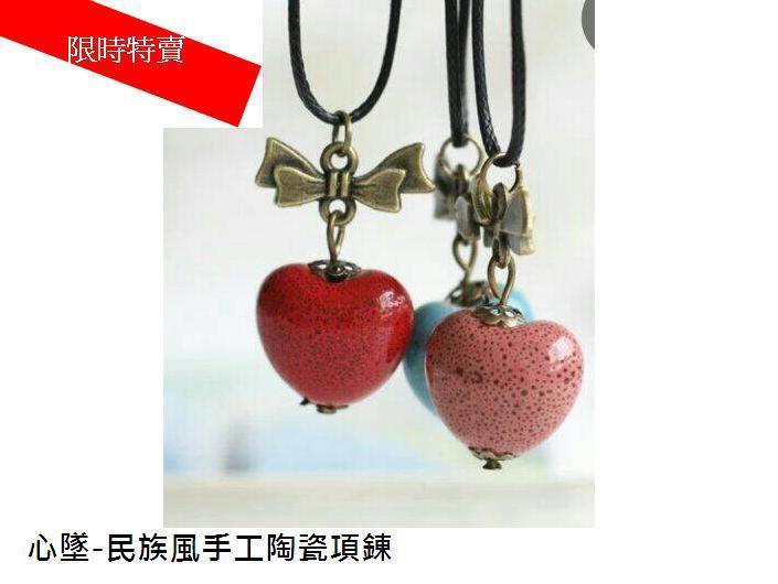 心墜-民族風手工陶瓷項鍊