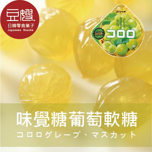 【豆嫂】日本零食 UHA味覺糖 Kororo葡萄軟糖(青葡萄)