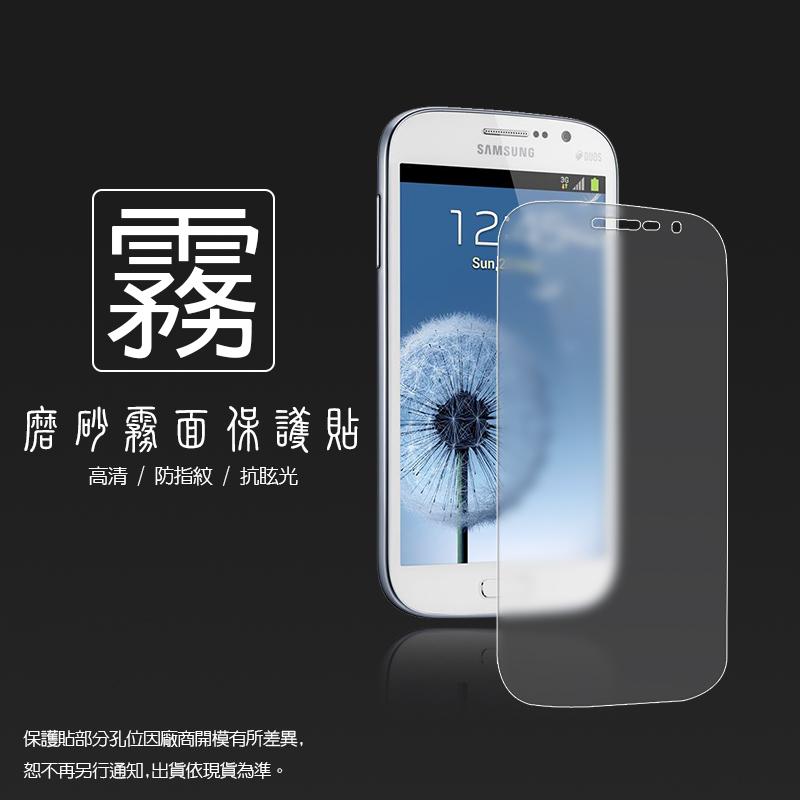 霧面螢幕保護貼 Samsung GALAXY GRAND Neo i9060 樂享機 保護貼