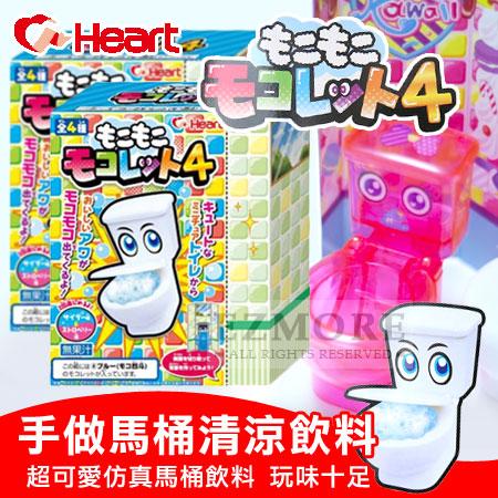 日本 HEART 手做馬桶清涼飲料 第四代 8g 手作 DIY 動手作 知育果子 馬桶飲料 食玩【N101746】