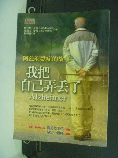 【書寶二手書T3/醫療_KNL】我把自己弄丟了-阿茲海默症的故事_楊夢茹, 康拉德.茅