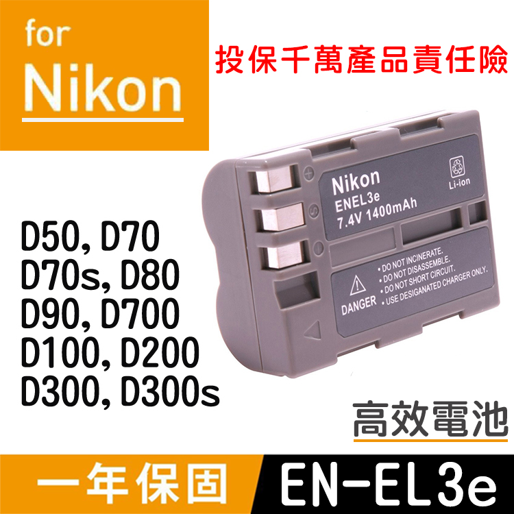特價款@攝彩@Nikon EN-EL3e高效相機電池D100 D200 D300 D700 D80 D90 D50 D70