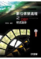 數位信號處理之DSP程式設計(附範例光碟)(06065007)