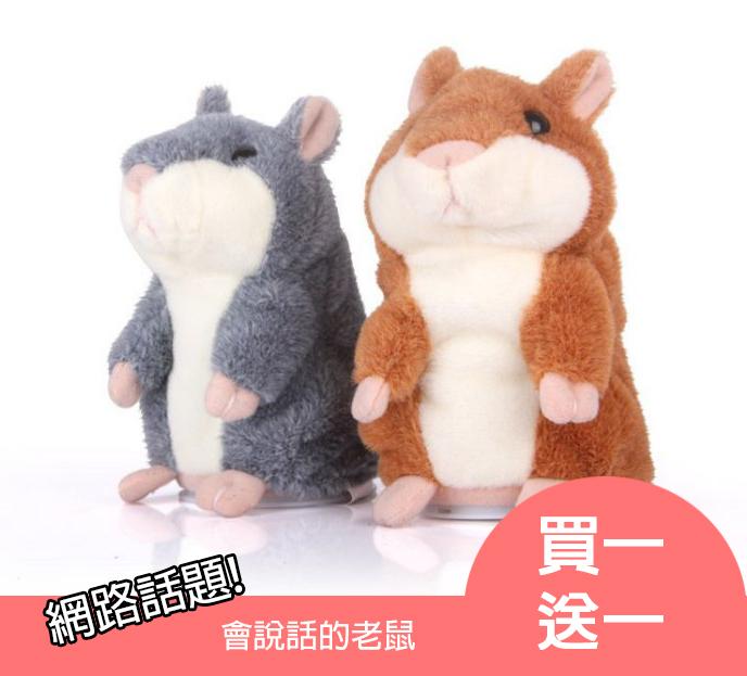 買一送一【酷創意】俄羅斯田鼠原版 會學人說話的倉鼠 會動 聖誕禮物 聖誕送禮(ES1)