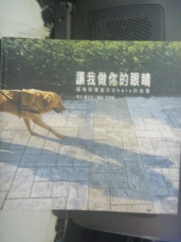 【書寶二手書T6/勵志_ICM】讓我做你的眼睛:國瑞與導盲犬__親筆簽名.狗印章