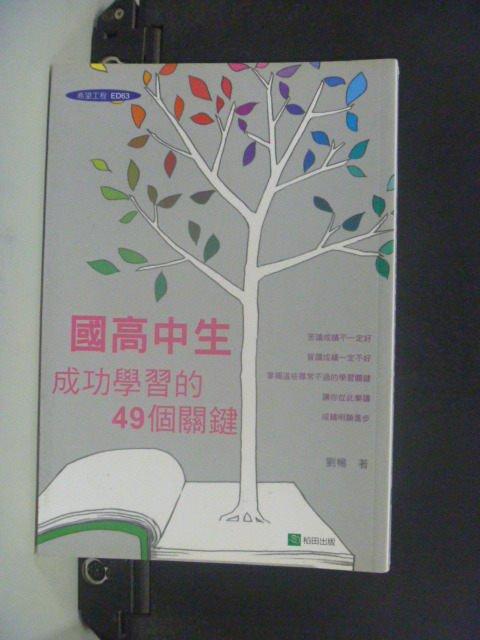 【書寶二手書T2/高中參考書_JGO】國高中生成功學習的49個關鍵_劉暢