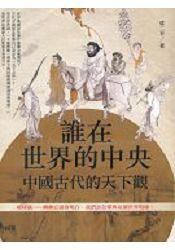 誰在世界的中央--古代中國的天下觀