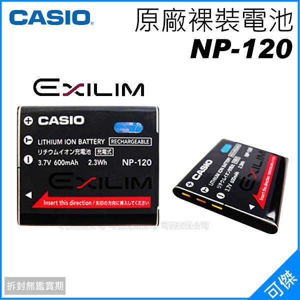 可傑   CASIO 卡西歐 NP-120 NP120 原廠裸裝電池  鋰電池  原廠電池  高品質