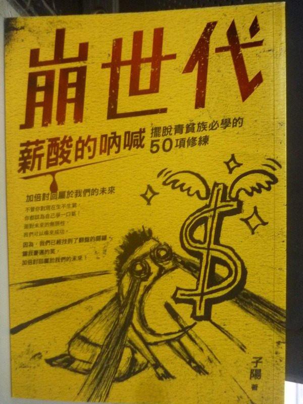 【書寶二手書T3/哲學_LJA】崩世代薪酸的吶喊:擺脫青貧族必學的50項修練_子陽